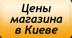 Цены магазина в Киеве